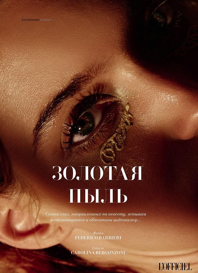 L'Officiel Kazakhstan August 2016 Dana Luz Almada by Federico Barbieri