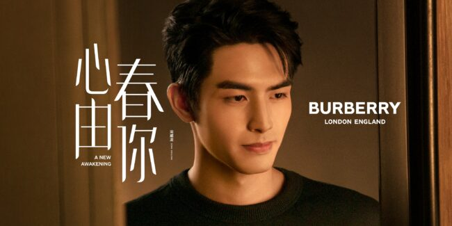 Burberry launches film celebrating Chinese New Year